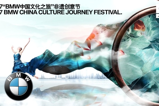 20180329_BMW-China-Culture-Journey.jpg